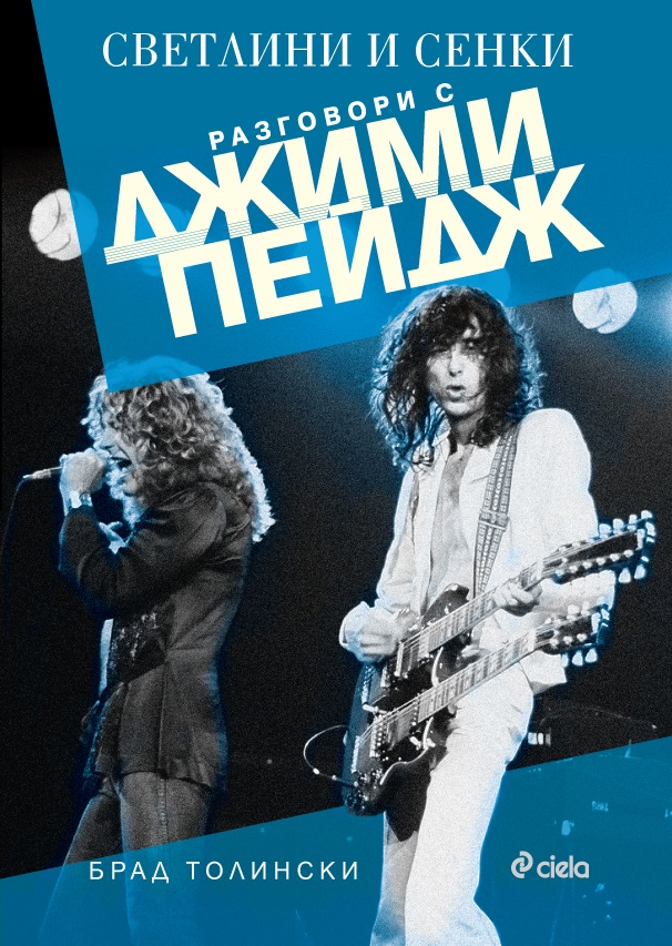 jimmy_page_cover
