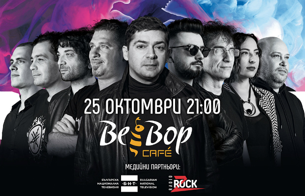 Intelligent Music Project & Vrabevski Super Band