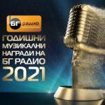 Годишните Музикални Награди 2021