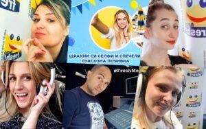 Радио Fresh! празнува рожден ден с новата супер игра #FreshMe