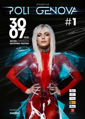 Поли Генова с първи голям самостоятелен концерт в Пловдив