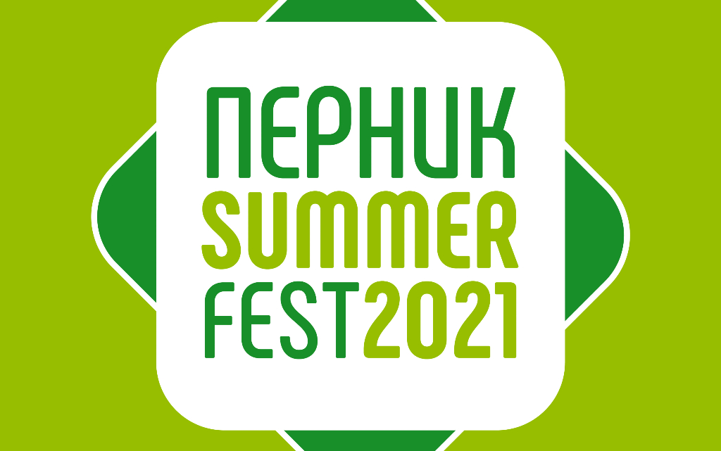 Pernik Summer Fest