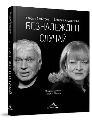 Богдана Карадочева и Стефан Димитров