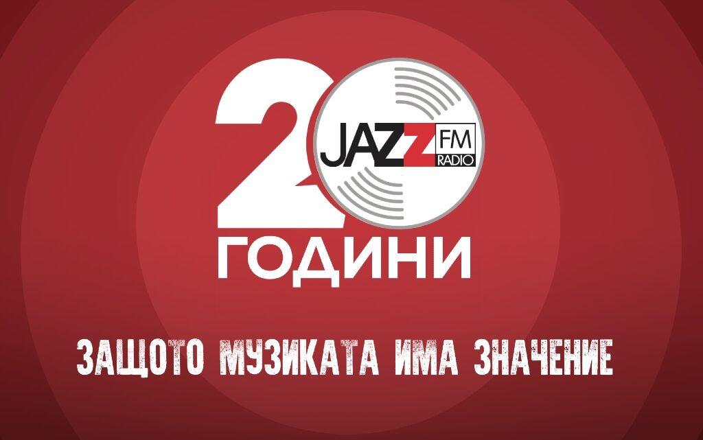 Jazz FM радио празнува 20-годишен юбилей със специален концерт